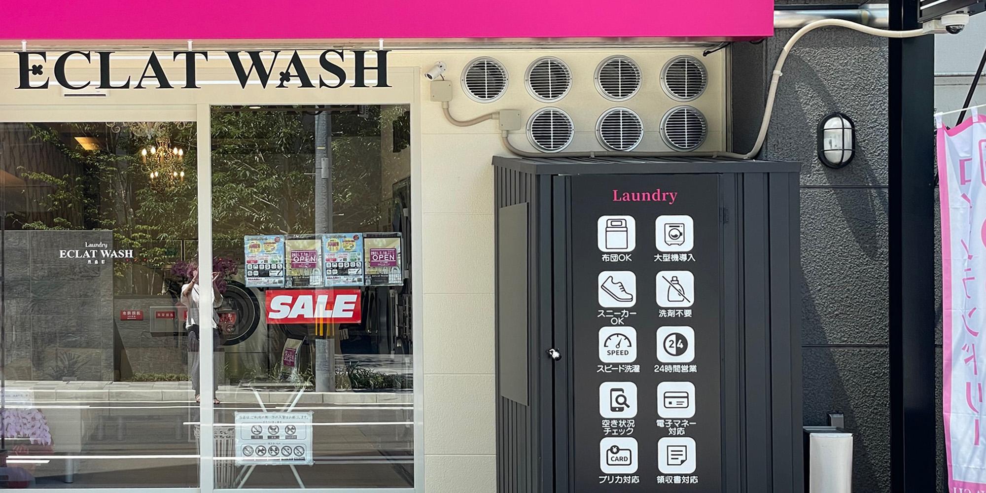 eclat_wash_minamimorimachi_slider01