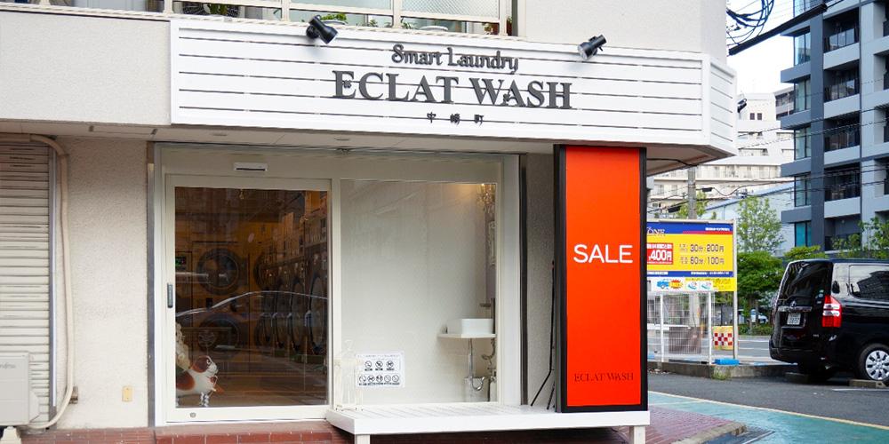 eclat_wash_nakazakicho_slider01