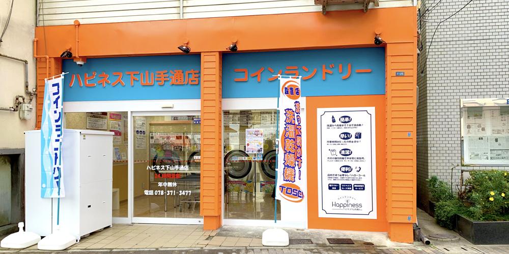 happines-shimoyamate_slider01