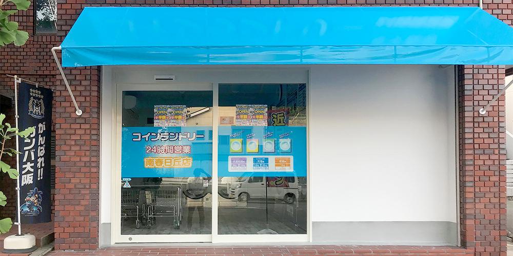 minamikasugaoka_slider01