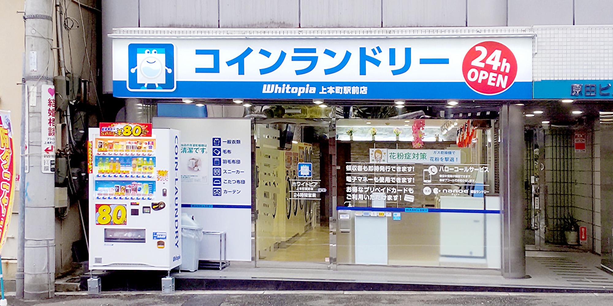 whitopia_uehonmachiekimae1.JPG