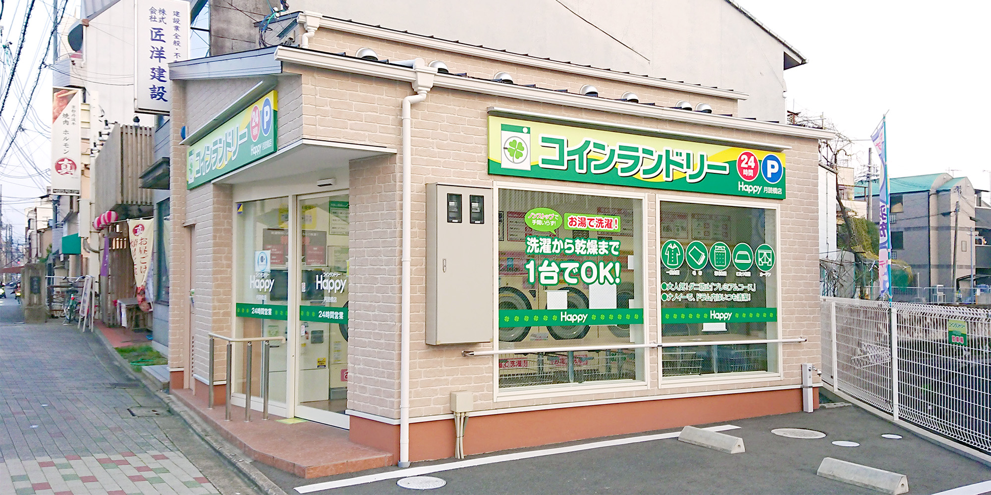 happy_tsukiyomibashi1
