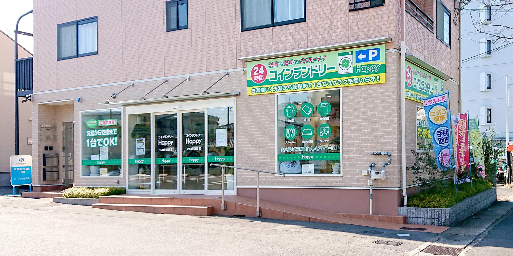 happy_takatsuji2