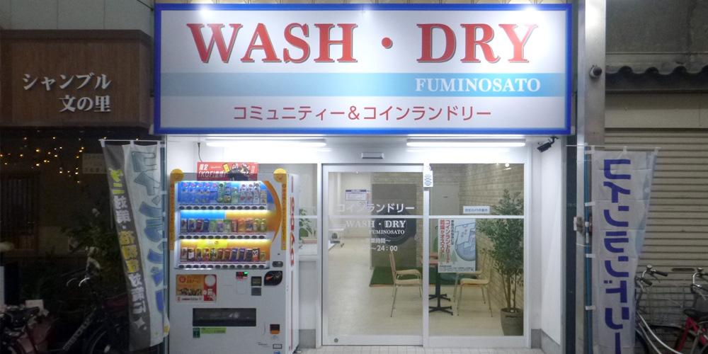 wash_dry_fuminosato_slider01