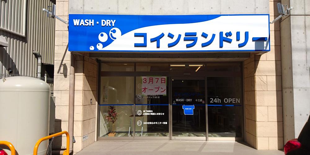 wash_dry_juso_slider01