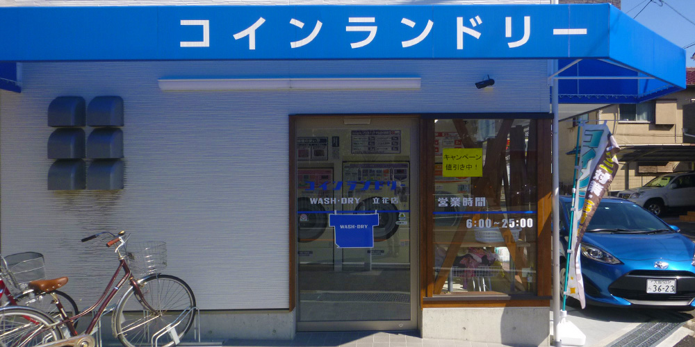 wash_dry_tachibana_slider01