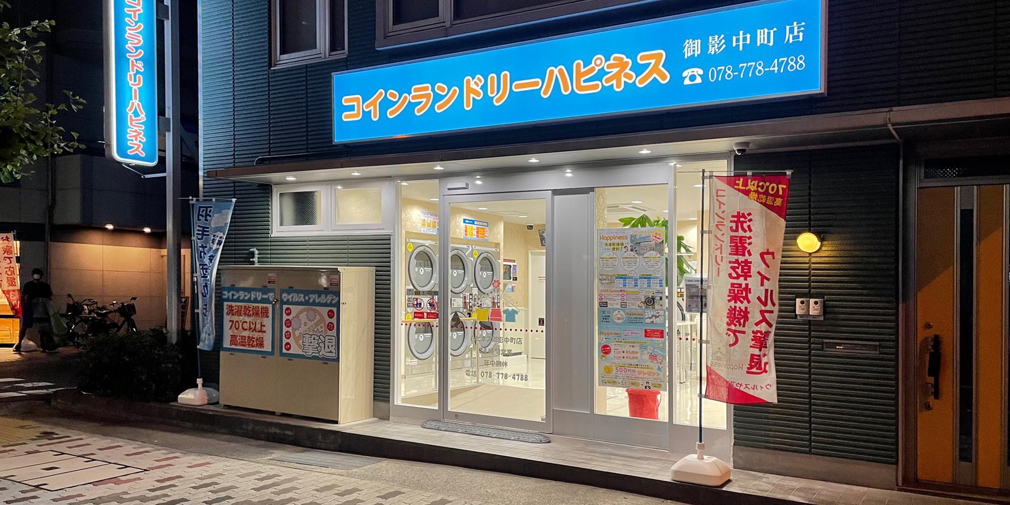 happines-mikagenakamachi04